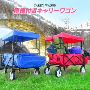 キャンプ カート アウトドアワゴン 折りたたみ アウトドア用品 キャンプ用品 キャリーワゴン キャリーカート バッグ キャリーバッグ ワゴン 台車 屋根付き キャノピー カートバッグ アウト
