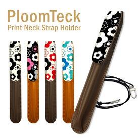 マウスピースを装着したまま収納OK ネックストラップ付き プルームテック ケース ホルダー カバー レザー プルームテック ploom tech ploomtech コンパクト 収納ケース たばこ 電子タバコ