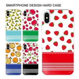 スマホケース 果物 デザイン ハードケース 全機種対応 iPhone11 Pro Max iPhoneXR iPhone8 Plus XS/X Xperia5 SO-01M SOV41 AQUOS zero2 SH-01M SHV47 Galaxy S10 SC-03L SCV41 Google Pixel4 Huawei P30lite OPPO Reno A