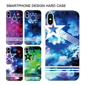 iPhone11 Pro Max iPhoneXR iPhone8 Plus XS/X ハード スマホ ケース 全機種対応 宇宙 スマホカバー Xperia1 SO-03L SOV40 AQUOS R3 SH-04L SHV44 Galaxy S10 SC-03L SCV41 SC-04L Google Pixel3a Huawei P30 P30 【スマホゴ】