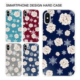 iPhone11 Pro Max iPhoneXR iPhone8 Plus XS/X ハード スマホ ケース 全機種対応 スノーフラワー スマホカバー Xperia1 SO-03L SOV40 AQUOS R3 SH-04L SHV44 Galaxy S10 SC-03L SCV41 SC-04L Google Pixel3a Huawei P30 P30 【スマホゴ】