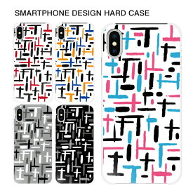iPhone11 Pro Max iPhoneXR iPhone8 Plus XS/X ハード スマホ ケース 全機種対応 ペイントデザイン スマホカバー Xperia1 SO-03L SOV40 AQUOS R3 SH-04L SHV44 Galaxy S10 SC-03L SCV41 SC-04L Google Pixel3a Huawei P30 P30 【スマホゴ】