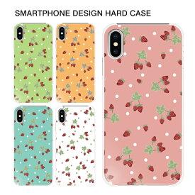 iPhone11 Pro Max iPhoneXR iPhone8 Plus XS/X ハード スマホ ケース 全機種対応 いちご スマホカバー Xperia1 SO-03L SOV40 AQUOS R3 SH-04L SHV44 Galaxy S10 SC-03L SCV41 SC-04L Google Pixel3a Huawei P30 P30 【スマホゴ】