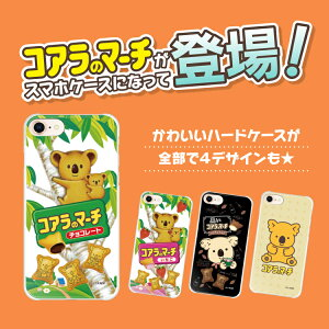 iPhoneXiPhone8iPhone8Plus全機種対応ロッテiPhone7ケースiphone7PLUSiPhone6sSO-04JSOV35XPERIAXZGalaxyS8SO-03JSOV34SH-03JSO-02JSH-02JSO-04ESO-01JF-06FF-04J507SHハードスマホカバー【スマホゴ】