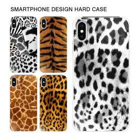 スマホケース ハードケース iPhone11 Pro Max iPhoneXR iPhone8 Plus XS/X xperia xz2 so-03k sov37 702so so-05k galaxy s9 plus sc-03k scv39 sc-02k スマホカバー ハードケース かわいい クール 動物 【スマホゴ】