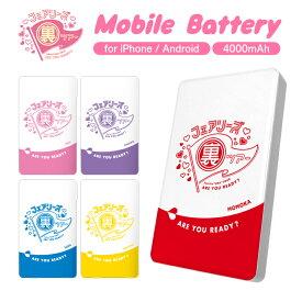 iphonex iPhone8 iPhone8Plus iPhone7 iPhone7Plus iPhone6s 6sPlus 6 フェアリーズ裏ツアー モバイルバッテリー 4000mAh iPhone7 iPhone7Plus iPhone6s アイフォン 軽量 大容量 スマホ 充電器 タブレット アンドロイド 全機種対応