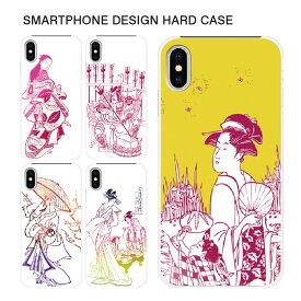スマホケース ハードケース iPhone11 Pro Max iPhoneXR iPhone8 Plus XS/X xperia xz2 so-03k sov37 702so so-05k galaxy s9 plus sc-03k scv39 sc-02k scv38 スマホカバー ハードケース クール ユニーク 【スマホゴ】