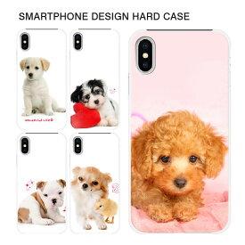 スマホケース ハードケース iPhone11 Pro Max iPhoneXR iPhone8 Plus XS/X xperia xz2 so-03k sov37 702so so-05k galaxy s9 plus sc-03k scv39 sc-02k scv38 スマホカバー ハードケース かわいい 動物 【スマホゴ】