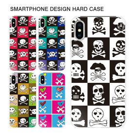 スマホケース ハードケース iphonexs iphonexsmax iphonexr iphonex iphone8 iphone8plus iphone7 iphone7plus iphonese2 iphonese xperia xz2 so-03k sov37 702so so-05k galaxy s9 plus sc-03k scv39 sc-02k scv38 スマホカバー ハードケース かわいい クール 【スマホゴ】