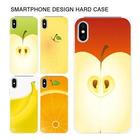 スマホケース ハードケース iPhone11 Pro Max iPhoneXR iPhone8 Plus XS/X xperia xz2 so-03k sov37 702so so-05k galaxy s9 plus sc-03k scv39 スマホカバー ハードケース かわいい きれい ユニーク 【スマホゴ】