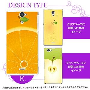 スマホケース全機種対応iPhoneSEiPhone6siPhone6sPlusiPhone6XperiaZ5SO-01HAQUOSZETASH-01HSH-02HiPhone5sxperiaz3so-01gso-02gxperiaz4so-03gso-04ggalaxys5sc-05gアイフォン6aquosarrowsハードケースカバー印刷【スマホゴ】