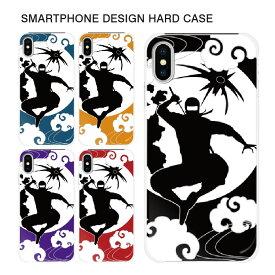 スマホケース ハードケース iPhone11 Pro Max iPhoneXR iPhone8 Plus XS/X xperia xz2 so-03k sov37 702so so-05k galaxy s9 plus sc-03k scv39 スマホカバー ハードケース かわいい クール ユニーク 【スマホゴ】