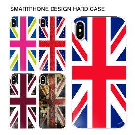 スマホケース ハードケース iphonexs iphonexsmax iphonexr iphonex iphone8 iphone8plus iphone7 iphone7plus iphonese2 iphonese xperia xz2 so-03k sov37 702so so-05k galaxy s9 plus sc-03k scv39 sc-02k スマホカバー ハードケース かわいい ユニーク 【スマホゴ】