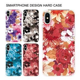 スマホケース 花柄 デザイン ハードケース 全機種対応 iPhone11 Pro Max iPhoneXR iPhone8 Plus XS/X Xperia5 SO-01M SOV41 AQUOS zero2 SH-01M SHV47 Galaxy S10 SC-03L SCV41 Google Pixel4 Huawei P30lite 【スマホゴ】