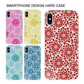スマホケース デザイン ハードケース 全機種対応 iPhone11 Pro Max iPhoneXR iPhone8 Plus XS/X Xperia5 SO-01M SOV41 AQUOS zero2 SH-01M SHV47 Galaxy S10 SC-03L SCV41 Google Pixel4 Huawei P30lite 【スマホゴ】