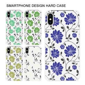 スマホケース ハードケース iPhone11 Pro Max iPhoneXR iPhone8 Plus XS/X xperia xz2 so-03k sov37 702so so-05k galaxy s9 plus sc-03k scv39 sc-02k scv38 スマホカバー ハードケース かわいい 花柄 【スマホゴ】