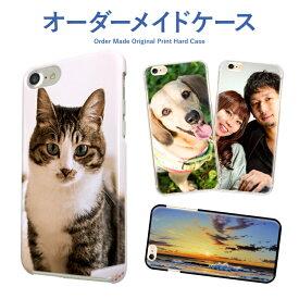 スマホケース オーダーメイド 名入れ デザイン ハードケース 全機種対応 iPhone11 Pro Max iPhoneXR iPhone8 Plus XS/X Xperia5 SO-01M SOV41 AQUOS zero2 SH-01M SHV47 Galaxy S10 SC-03L SCV41 Google Pixel4 Huawei P30lite OPPO Reno A