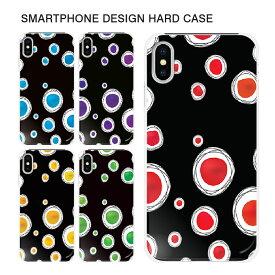 スマホケース ハードケース iphonexs iphonexsmax iphonexr iphonex iphone8 iphone8plus iphone7 iphone7plus iphonese2 iphonese xperia xz2 so-03k sov37 702so so-05k galaxy s9 plus sc-03k scv39 sc-02k スマホカバー ハードケース かわいい シンプル 【スマホゴ】