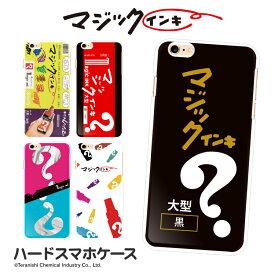 iPhone11 Pro Max iPhoneXR iPhone8 Plus XS/X ハード スマホ ケース 全機種対応 マジックインキ スマホカバー Xperia SO-03L SOV40 AQUOS R3 SH-04L SHV44 Galaxy S10 SC-03L SCV41 SC-04L Google Pixel3a Huawei P30 P30 【スマホゴ】