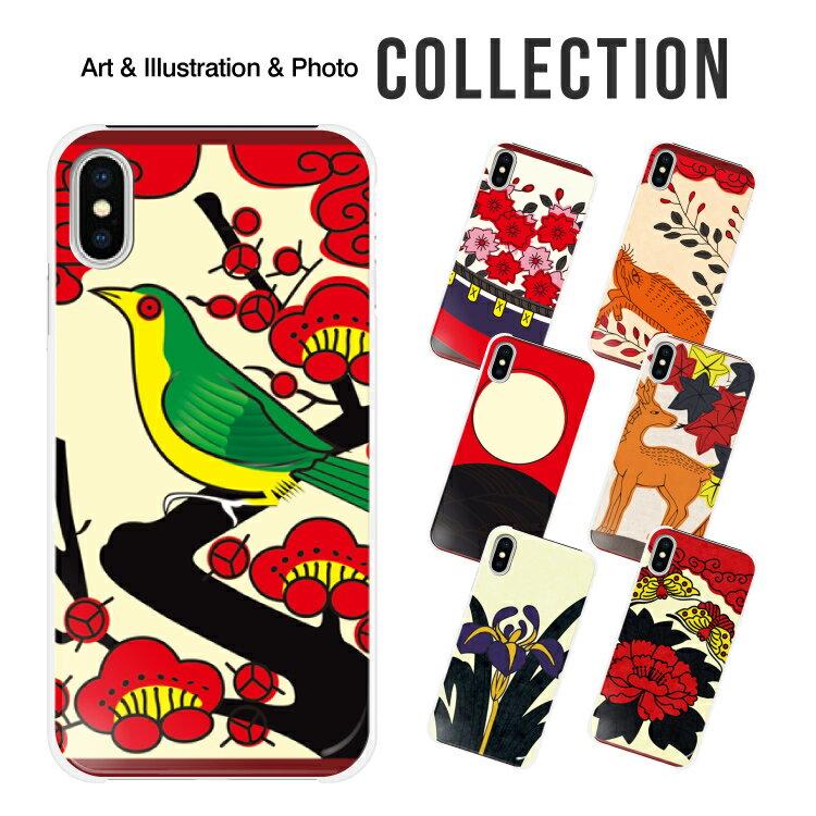 スマホケース 全機種対応 iPhonex iPhone8 iPhone8Plus iPhone7 iPhone7Plus iPhoneSE iPhone6 s Plus iPhone XPERIA XZ1 COMPACT SO-02K XZ1 SO-01K XZs SO-03J SH-01K 701SO 602SO 701SH 606SH SOV36 SHV41 ハード スマホ カバー 【スマホゴ】