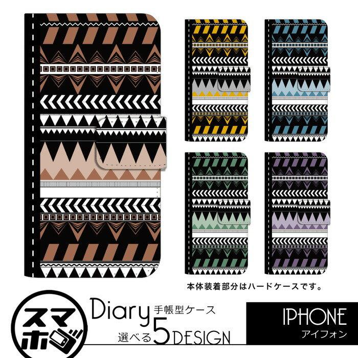 iPhone X iphonex iPhone8 三角模様 iPhone7 iPhone7 Plus スマホケース( iPhoneSE iPhone6S iPhone6sPlus iPhone6 iphone5S iphone5C iphone5 アイフォン7 アイフォン7プラス アイフォンSE アイフォン6s アイフォーン)