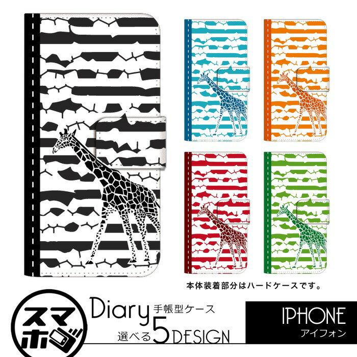 iPhone X iphonex iPhone8 キリン iPhone7 iPhone7 Plus スマホケース( iPhoneSE iPhone6S iPhone6sPlus iPhone6 iphone5S iphone5C iphone5 アイフォン7 アイフォン7プラス アイフォンSE アイフォン6s アイフォーン)