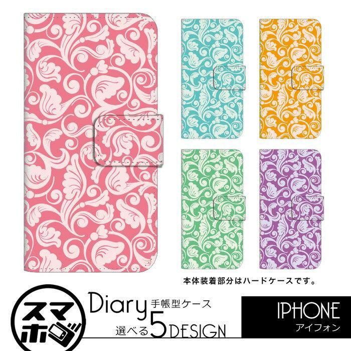 iPhone X iphonex iPhone8 パステル模様 iPhone7 iPhone7 Plus スマホケース( iPhoneSE iPhone6S iPhone6sPlus iPhone6 iphone5S iphone5C iphone5 アイフォン7 アイフォン7プラス アイフォンSE アイフォン6s アイフォーン)