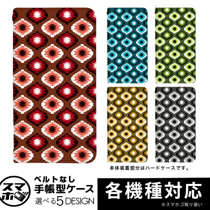 Xperia ケース SO-02J SO-01J SO-03H SOV35 SOV34 XperiaX Performance SO-04H SOV33 Xperia Z5 XperiaZ5 fabric pattern ベルトなし スマホケース SO-03G SO-02H SO-01H SOV32 SOV31 エクスペリアXZ エクスペリアZ5 スマホケース 【スマホゴ】