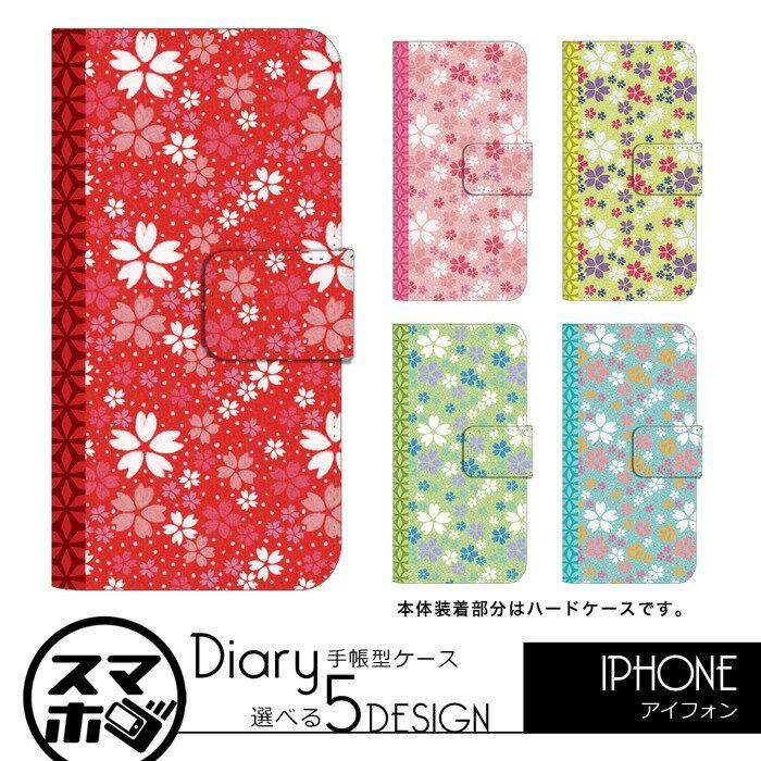 iPhone X iphonex iPhone8 桜 iPhone7 iPhone7 Plus スマホケース( iPhoneSE iPhone6S iPhone6sPlus iPhone6 iphone5S iphone5C iphone5 アイフォン7 アイフォン7プラス アイフォンSE アイフォン6s アイフォーン)