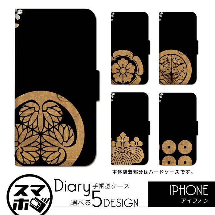iPhone X iphonex iPhone8 武将家紋 iPhone7 iPhone7 Plus スマホケース( iPhoneSE iPhone6S iPhone6sPlus iPhone6 iphone5S iphone5C iphone5 アイフォン7 アイフォン7プラス アイフォンSE アイフォン6s アイフォーン)