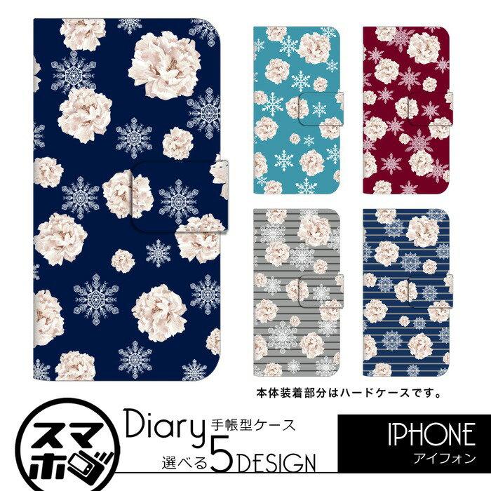 iPhone X iphonex iPhone8 スノーフラワー iPhone7 iPhone7 Plus スマホケース( iPhoneSE iPhone6S iPhone6sPlus iPhone6 iphone5S iphone5C iphone5 アイフォン7 アイフォン7プラス アイフォンSE アイフォン6s アイフォーン)
