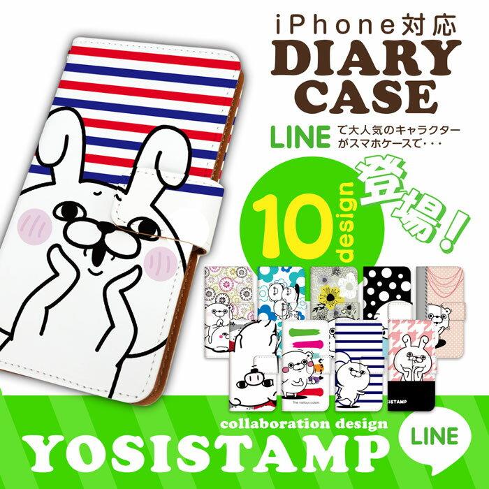 iPhone X iphonex iPhone8 【LINE】ヨッシースタンプ うさぎ100%/くま100% iPhone7 iPhone7 Plus スマホケース( iPhoneSE iPhone6S iPhone6sPlus iPhone6 iphone5S iphone5C iphone5 アイフォン7 アイフォン7プラス アイフォンSE アイフォン6s アイフォーン)