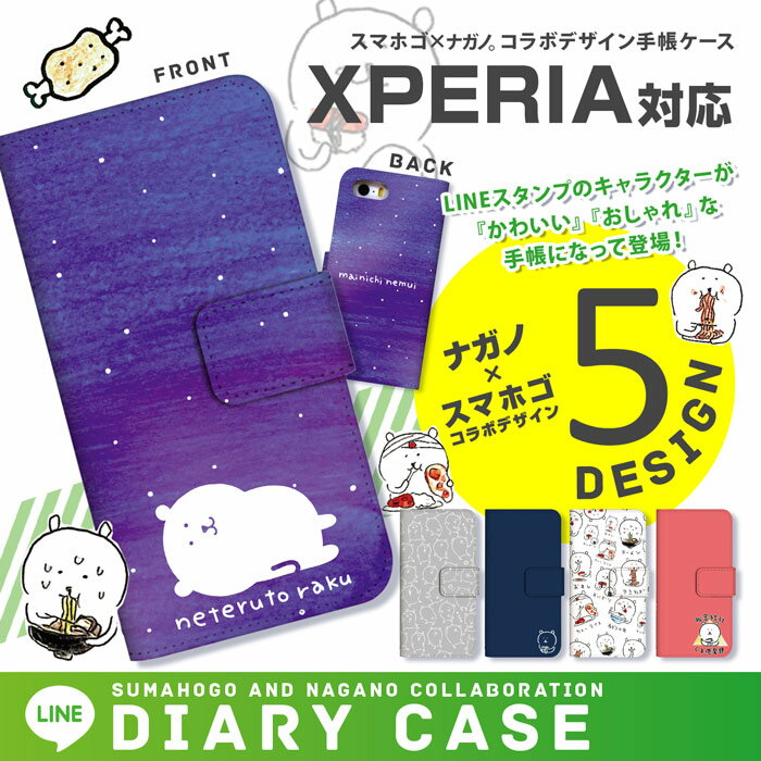 SO-02K SO-01K Xperia XZ ケース SO-01J SOV34 Xperia X Compact SO-02J XperiaX Performance SO-04H SOV33 Xperia Z5 XperiaZ5 LINEスタンプ 自分ツッコミくま ナガノ 手帳型ケース SO-03H SO-02H SO-01H SOL26 501SO 402SO エクスペリアXZ Z5 スマホケース