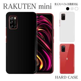 スマホケース ハード Rakuten Mini 楽天モバイル 無地 シンプル スマホカバー