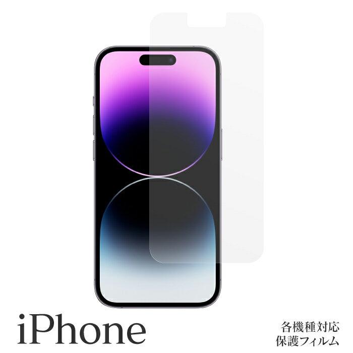 保護フィルム iPhone8 iPhone8Plus iPhone7 iPhone7Plus iPhoneSE iPhone6s iPhone6splus iPhone6 iPhone6plus iPhone5s iPhone5c iPhone5 アイフォン7 プラス アイフォンSE アイフォン6s アイフォン6 アイフォン5s 液晶保護 スクリーンガード アイホン