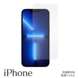 保護フィルム iPhone12 ProMax iPhone12mini iPhoneSE(第2世代) iPhone11 iPhoneXR iPhone8 iPhone8Plus iPhone7 iPhone7Plus iPhoneSE iPhone6s iPhone6splus アイフォン7 プラス アイフォンSE アイフォン6s 液晶保護 スクリーンガード アイホン