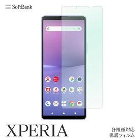 保護フィルム XPERIA5II Xperia 5 901SO X PERFORMANCE 502SO XPERIA Z5 501SO XPERIA Z3 401SO エクスペリア スクリーンガード