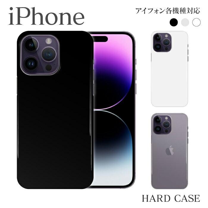 iphoneケース ハード ケース iPhonex iPhone8 iPhone8Plus iPhone7 iPhone7Plus iPhoneSE iPhone6s iPhone6sPlus iphone6 iphone5s iphone5c iphone5 iphone6plus アイフォン7 プラス 7+ テン iPhone 無地 シンプル スマホカバー
