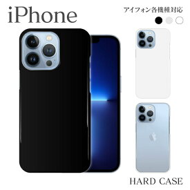 iphoneケース ハード ケース iPhone XS iPhone XR iPhoneXS Max iPhonex iPhone8 iPhone8Plus iPhone7 iPhone7Plus iPhone6s iPhone6sPlus iphone6 iphone6plus iphone5c アイフォン7 プラス 7+ テン iPhone 無地 シンプル スマホカバー