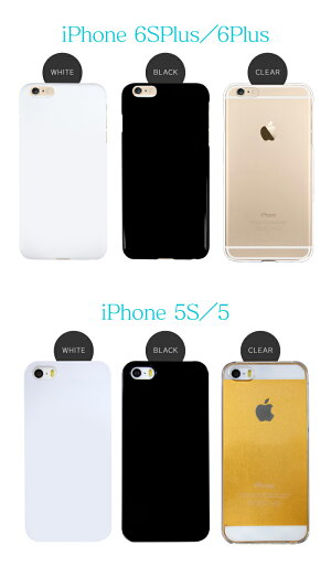 スマホケースハードケースiPhone7iPhone7PlusiPhoneSEiPhone6siPhone6sPlusiphone6iphone5siphone5ciphone5iphone6plusアイフォン7プラス7+iPhone無地シンプルスマホカバー10P03Sep16