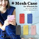 iPhone6AndMeshMESHiPhone6アイフォン6アイホン6ケースiPhone6ケースカバースマートフォンケーススマホケーススマホ