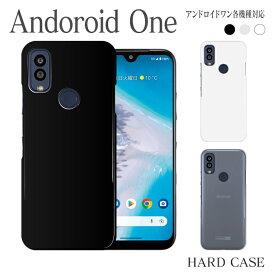 スマホケース ハード ケース Android one X3 X2 X1 S4 S3 S2 S1 507SH アンドロイド ワン android 1 スマホ 機種対応 無地 シンプル スマホカバー ハードカバー シンプル