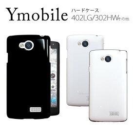 9a2ca1ad64 スマホケース ハード ケース Spray 402LG 302HW Y!mobile(ワイモバイル) 各機種対応