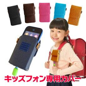 マモリーノ5 マモリーノ4 マモリーノ3 ランドセル ケース F-03J カバー mamorino3 mamorino4 ZTF32 701ZT ランドセルカバー まもりーの ソフト au ジュニアケータイ docomo キッズケータイ キッズフォン ソフトバンク みまもりケータイ セコムみまもりホン
