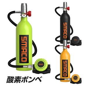 ミニ スキューバダイビング タンク 酸素ボンベ 1L 1リットル シュノーケリング 潜水用品 海水浴 空気タンク ダイビング機器 SMACO