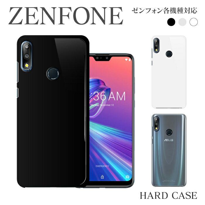スマホケース ハード ケース ZenFone4 Max Pro Zenfone ZD552KL AR Zenfone3 Deluxe Zenfone Go Zenfone 2 Laser Zenfone Selfie Zenfone2 Zenfone5 ゼンフォン レーザー セルフィー 無地 シンプル スマホカバー