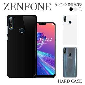 スマホケース ハード ケース ZenFone MAX (M2) ZB633KL PRO ZB631KL Live ZA550KL ZenFone4 Max Pro Zenfone ZD552KL AR Zenfone3 Deluxe Zenfone Go Zenfone 2 Laser Zenfone Selfie Zenfone2 Zenfone5 ゼンフォン レーザー セルフィー 無地 シンプル スマホカバー