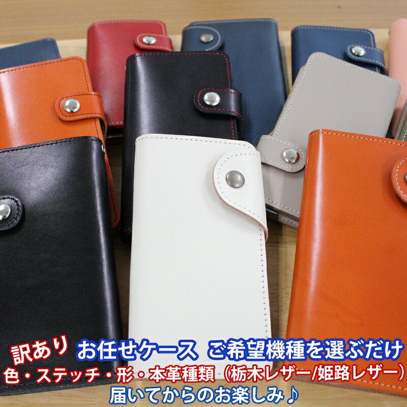 訳あり 機種を選ぶだけ 本革 栃木レザー 姫路レザー 手帳型 スマホケース スマホカバー iPhoneXR iPhoneXS iPhoneX iPhone8 iPhone7 Xperia XZ2 SO-03K XZ1 SO-01K AQUOS R2 SH-03K sense SH-01K arrows Be F-04K Galaxy S9 SC-02K LG style L-03K 多機種対応