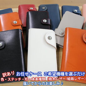 訳あり 機種を選ぶだけ 本革 栃木レザー 姫路レザー 手帳型 スマホケース iPhoneXR iPhoneXS iPhoneX iPhone8 iPhone7 Xperia Ace SO-02L XZ2 SO-03K AQUOS R3 SH-04L R2 SH-03K sense SH-01K arrows Be3 F-02L Galaxy S9 SC-02K Zenfone6