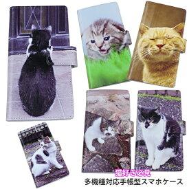 手帳型 スマホケース 猫 かわいい cat キャット にゃんこ ネコ ねこ iPhoneXR Xperia XZ2 SOV37 SO-03K AQUOS R2 SH-03K SHV42 Galaxy Feel SC-04J 当ストア取扱主要 全機種対応 スマホ ケース 可愛い にゃー